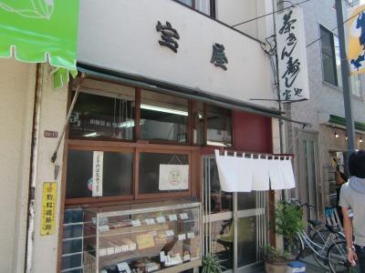 宝屋 茶巾寿司 002