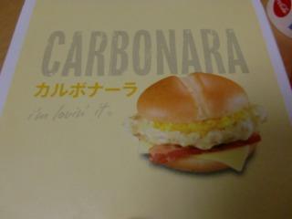 マック カルボナーラ 002