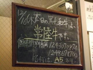牛蔵 004