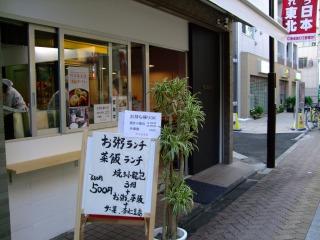 焼ショウロンポ 002