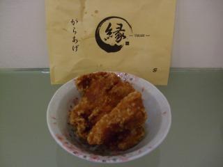 鶏の空揚げ 001